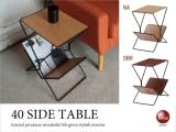 ウォールナット&オーク製・幅40cmサイドテーブル(完成品)