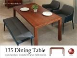 天然木ウォールナット製・シンプルダイニングテーブル(幅135cm)