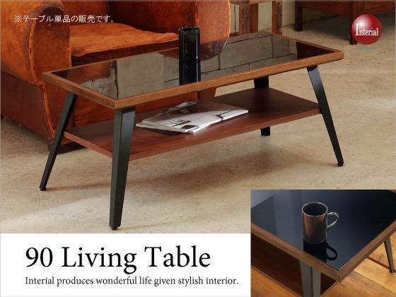 幅90cm・ブラックガラス天板・リビングテーブル(棚板付き)