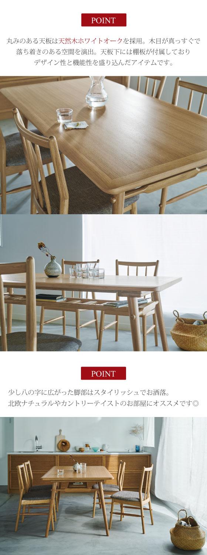 幅150cm・天然木ホワイトオーク製ダイニングテーブル(棚板付き)