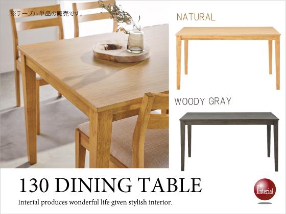 幅130cm・天然木ホワイトオーク製ダイニングテーブル