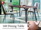 モダンデザイン・ 天然木ウォールナット製ダイニングテーブル(幅160cm)
