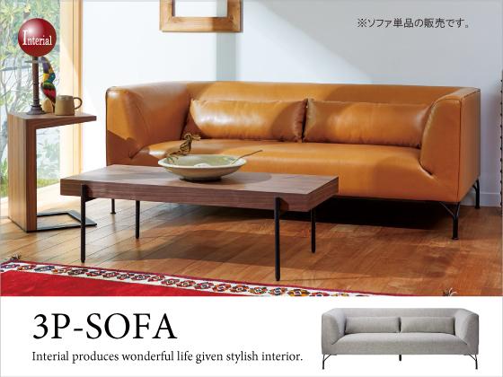 幅189cm・布ファブリック&合成皮革製・3人掛けソファー(完成品)