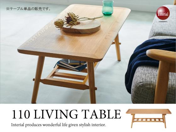 幅100cm・天然木ホワイトオーク製・ローテーブル(棚板付き)