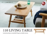 天然木ホワイトオーク製・棚板付き幅100cmリビングテーブル