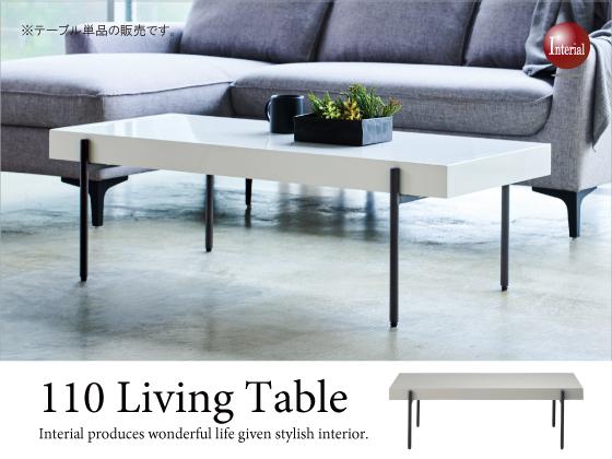 幅110cmリビングテーブル(ホワイト/グレー)