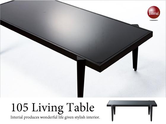 幅105cm・ガラス天板・リビングテーブル(長方形)ブラック