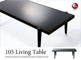 ガラス&スチール製・スタイリッシュ幅105cmリビングテーブル(チヂミブラック)