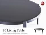 強化ガラス天板使用・幅86cmサークル型テーブル(ブラック)