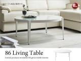 強化ガラス天板使用・幅86cmサークル型テーブル(ホワイト)