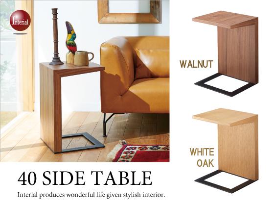幅40cm・天然木製サイドテーブル