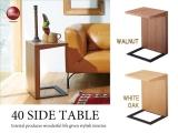 ホワイトオーク/ウォールナット製・幅40cmサイドテーブル