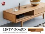 幅120cm・天然木ホワイトオーク製テレビボード(完成品)