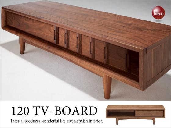 天然木ウォールナット製・北欧風テレビボード(幅120cm)完成品