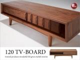 幅120cm・天然木ウォールナット製テレビボード(完成品)