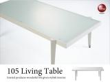 ガラス&スチール製・スタイリッシュ幅105cmリビングテーブル(ホワイト)