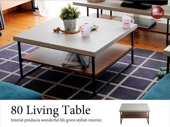 幅80cm・コンクリート調リビングテーブル(棚板付き・正方形)