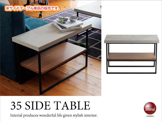 幅35cm・コンクリート調サイドテーブル(棚板付き)