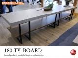 幅180cm・ウッド&コンクリート調天板テレビボード