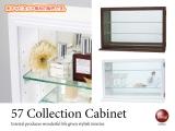 コンパクトサイズ・ガラスコレクションキャビネット(高さ37cm)完成品