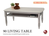 フレンチガーリーデザイン・幅90cmリビングテーブル(完成品)
