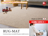洗濯可能!超軽量&スリムラグ(長方形・日本製)185cm×290cm