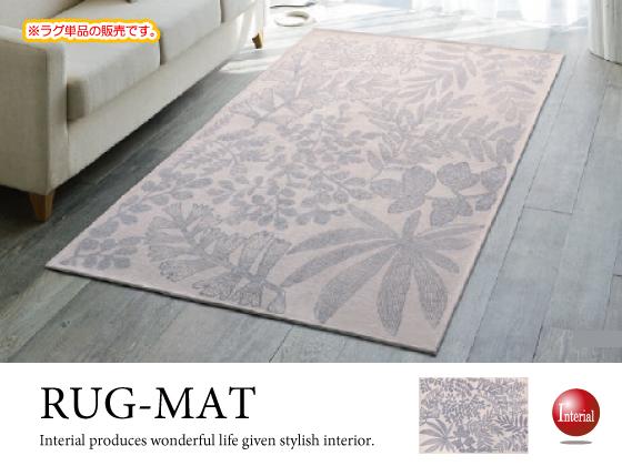 北欧デザイン・上質ゴブラン織りラグマット(130cm×190cm)
