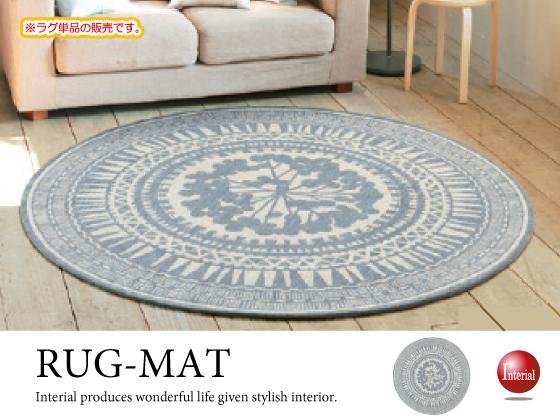ゴブラン織り・北欧デザイン円形ラグ(150cm×150cm)グレー