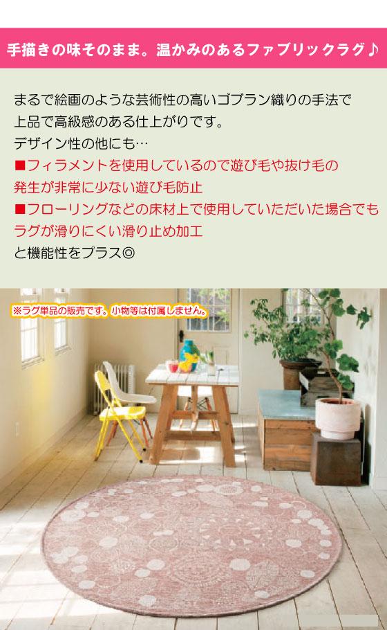 ゴブラン織り・ナチュラルデザイン円形ラグ(150cm×150cm)ピンク