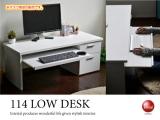 スライドテーブル付き!シンプルローデスク(幅114cm)ホワイト