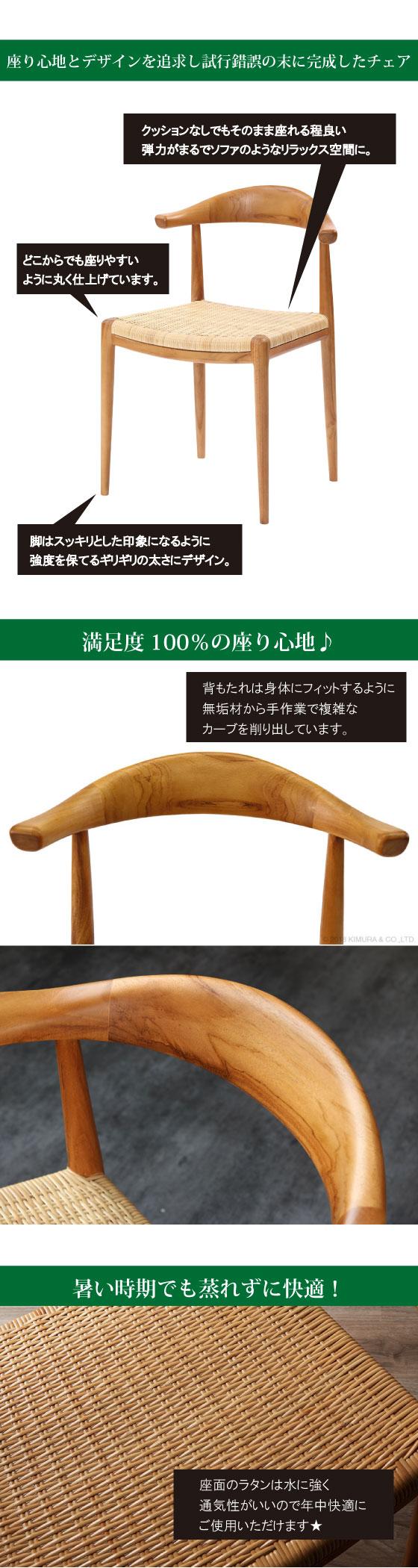 天然木チーク無垢材&ラタン製・デザイナーズチェア(完成品)