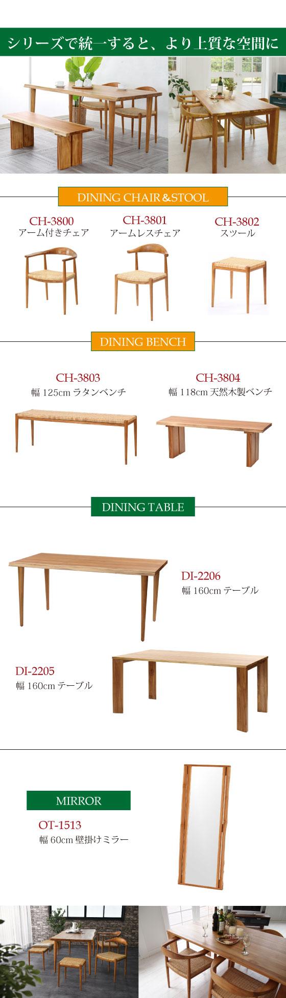 幅160cm・天然木チーク無垢製ダイニングテーブル