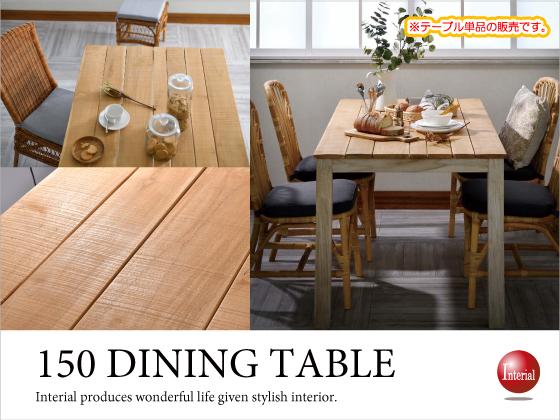 幅150cm・天然木チーク製ダイニングテーブル