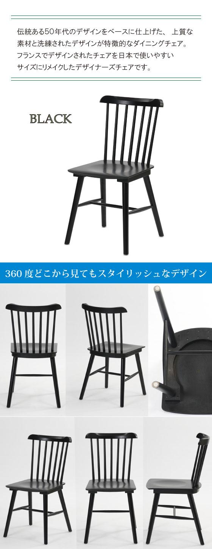 天然木製・フランスデザイナーズチェア2脚セット(完成品)ブラック