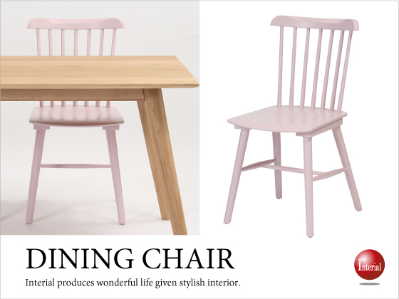 天然木製・フランスデザイナーズチェア2脚セット(完成品)ピンク