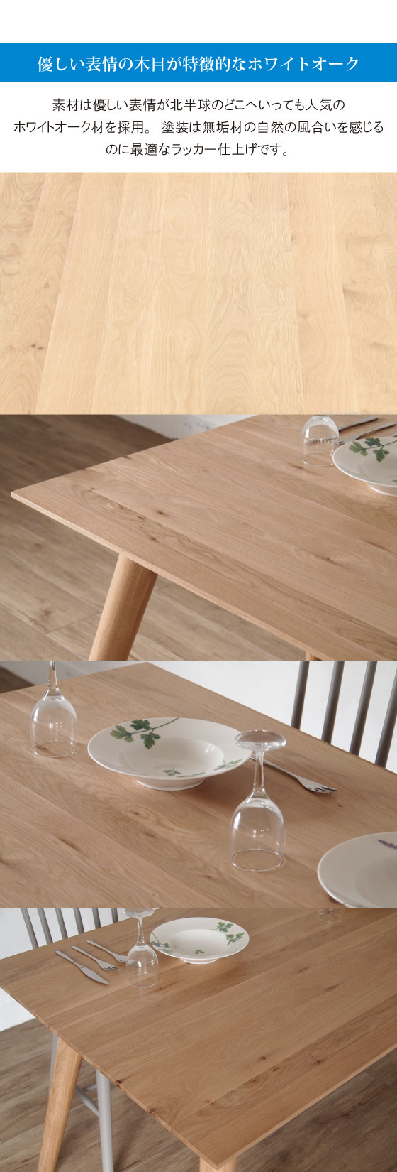 幅160cm・天然木ホワイトオーク製・デザイナーズ食卓テーブル