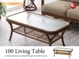 幅100cm・ガラス天板&ラタン製リビングテーブル(棚板付き・完成品)