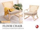 座クッション付き!和風テイスト・ラタン製座椅子(完成品)ナチュラル