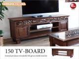 天然木チーク無垢製・バリ風幅150cmテレビボード(完成品)