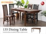 幅135cm・天然木チーク無垢製ダイニングテーブル(引出し付き)