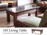天然木&ガラス製・幅105cmアジアンリビングテーブル(完成品)