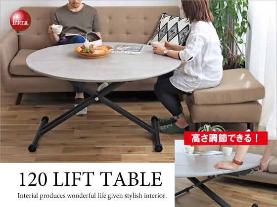 幅120cm・コンクリート風天板・昇降テーブル(天板折りたたみ可能)