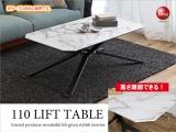 幅110cm・大理石風天板・リフトテーブル(昇降式)