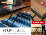幅93cm・昇降機能付きテーブル(完成品)
