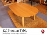幅120cm・天然木オーク製リビングテーブル(こたつ使用可能)