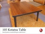 幅105cm・天然木ウォールナット製ローテーブル(こたつ使用可能)