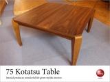 幅75cm・天然木ウォールナット製ローテーブル(こたつ使用可能・正方形)