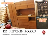 天然木オーク製・幅120cmキッチンボード(日本製)