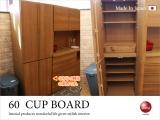 天然木オーク製・幅60cmカップボード(日本製)