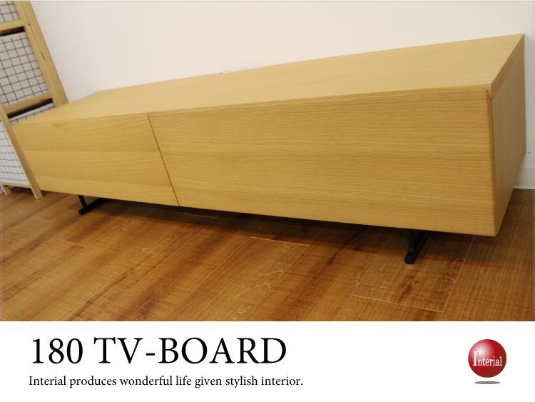 幅180cm・天然木オーク製テレビボード